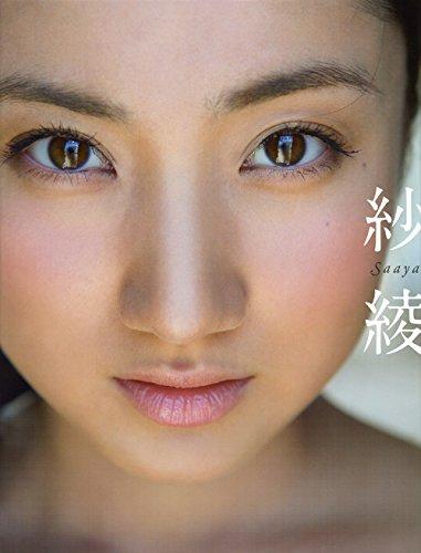紗綾 11月15日生まれ