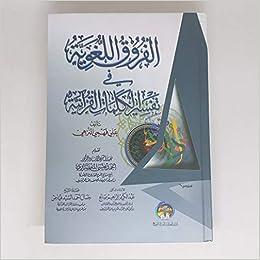 الفروق اللغوية في تفسير الكلمات القرآنية