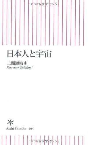 日本人と宇宙 (朝日新書)