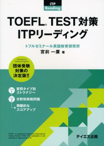 ITP TOEFL TEST measures leading (2009) ISBN: 4887841019 [Japanese Import]