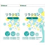 セロトニン サプリ (日本製) ギャバ ラフマ葉エキス クワンソウ [リラクミンSe 2袋セット] 120粒入 (約2か月分) リラクミン サプリメント