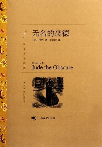 无名的裘德(译文名著精选) (Chinese Edition)