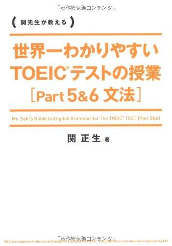 世界一わかりやすい TOEICテストの授業[Part 5&6 文法]