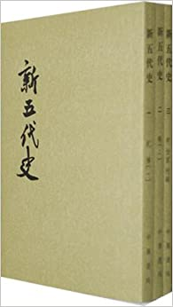 Book New History of the Five Dynasties (Chinese Edition)