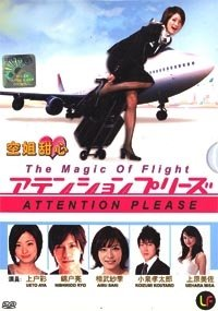 Attention Please Japanese Movie Dvd with English Subtitle (Ueto Aya)