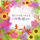 KIMIDAKE WO MITSUMETERU -SHIKI NO UTA 2012-