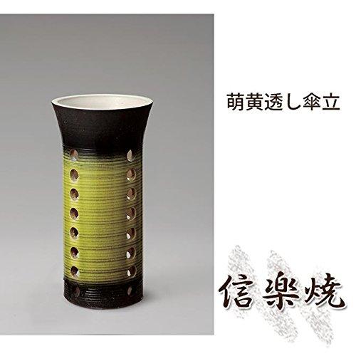 萌黄透し傘立 伝統的な味わいのある信楽焼き 傘立て 傘入れ 和テイスト 陶器 日本製 信楽焼 傘収納 B01LWUNHST