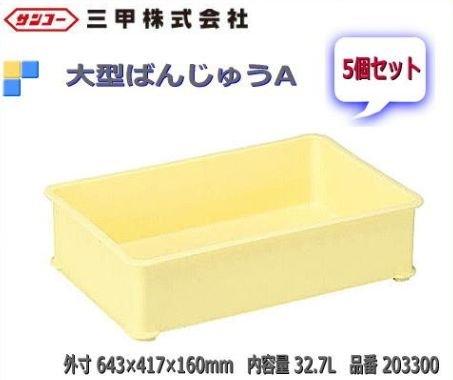 三甲 大型ばんじゅうA 5個セット:203300 B01COEF4V4