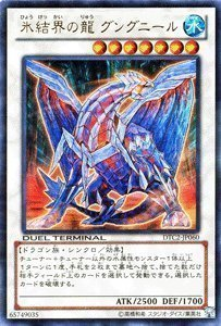Yu-Gi-Oh Gungnir, Dragon of the Ice Barrier DTUltra DTC2-JP060 Japanese (Gungnir Dragon Of The Ice Barrier compare prices)