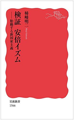 検証 安倍イズム――胎動する新国家主義 (岩波新書)