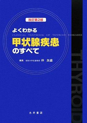 Yoku wakaru kōjōsen shikkan no subete ebook