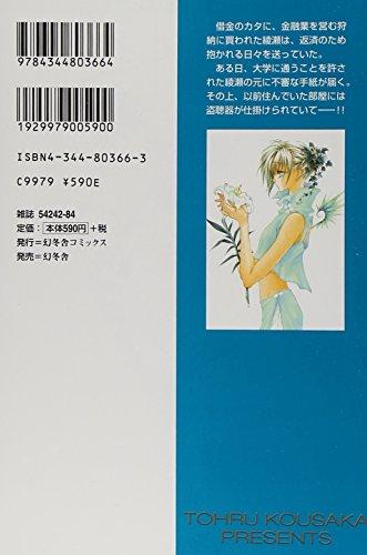 3 (Okane ga Nai) (in Japanese)