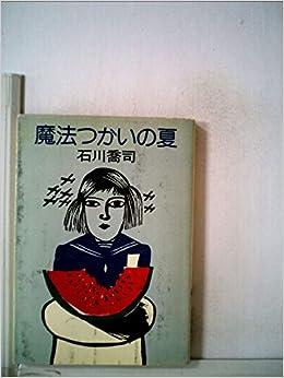 魔法つかいの夏 (ハヤカワ文庫JA) | 石川 喬司 |本 | 通販 | Amazon