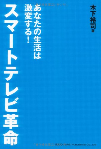 Download Life of the smart TV revolution you will be drastic changes! (2012) ISBN: 4862803164 [Japanese Import] pdf epub