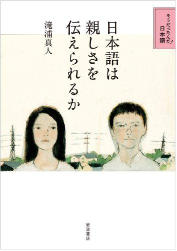 日本語は親しさを伝えられるか (そうだったんだ!日本語)