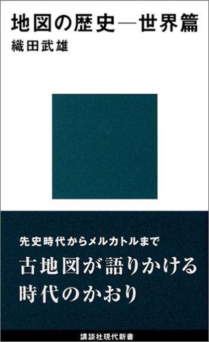 地図の歴史 世界篇 (講談社現代新書)