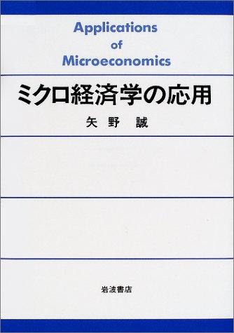 ミクロ経済学の応用