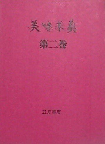 美味求真〈第2巻〉 (1973年)