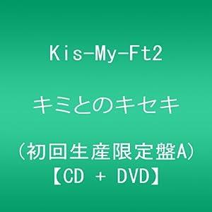 『キミとのキセキ (CD+DVD)(初回生産限定盤A)』