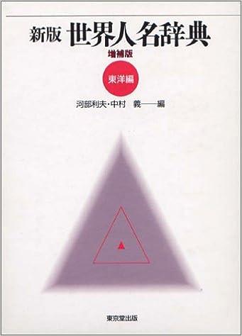 Book's Cover of 新版 世界人名辞典〈東洋編〉 単行本 – 1994/7/1