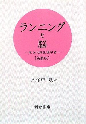Ranningu to nō : Hashiru dainō seirigakusha