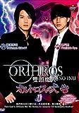 Orthros No Inu Japanese Tv Drama with English Subtitles NTSC all region