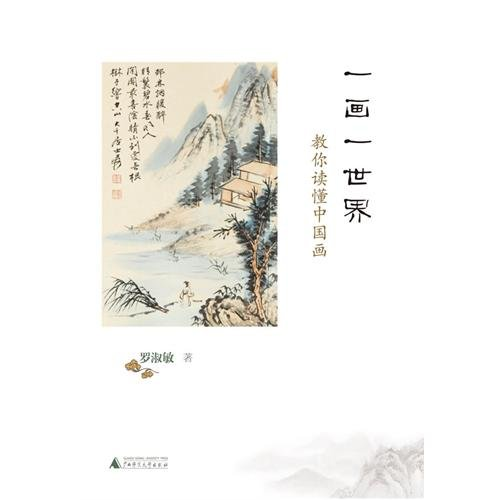 World in Pictures-How to Understand Chinese Painting (Chinese Edition) pdf