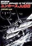 ユンカースJu88 (世界の傑作機)