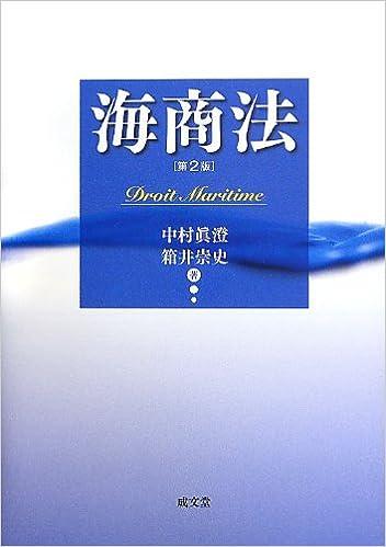 海商法   中村 眞澄, 箱井 崇史 ...