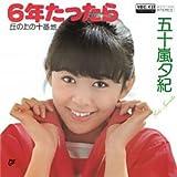 6年たったら (MEG-CD)