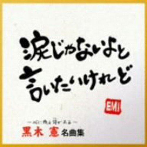 CD : Ken Koroki - Song Collection (Japan - Import)