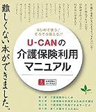 U‐CANの介護保険利用マニュアル―はじめて使う!そろそろ備える!!