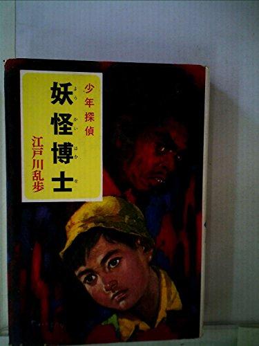 少年探偵江戸川乱歩全集〈2〉妖怪博士