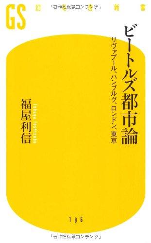 ビートルズ都市論―リヴァプール、ハンブルグ、ロンドン、東京 (幻冬舎新書)