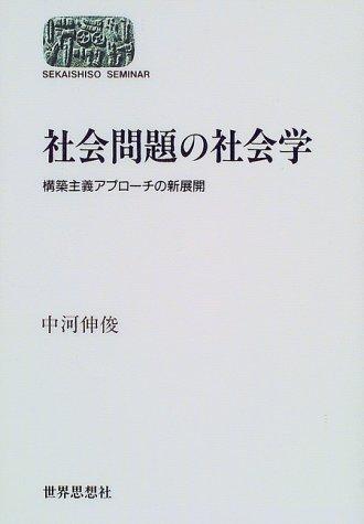社会問題の社会学―構築主義アプローチの新展開 (SEKAISHISO SEMINAR)