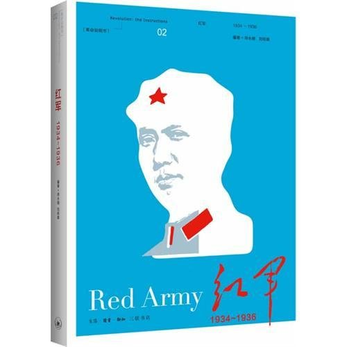 Red Army (1934-1936) (Chinese Edition) pdf