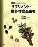 最新版 医療従事者のためのサプリメント・機能性食品事典