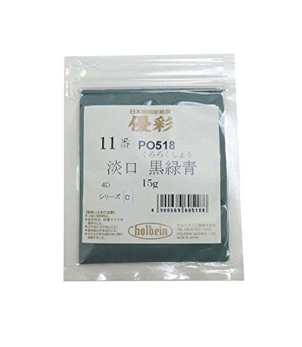 ホルベイン日本画用絵具 優彩 淡口黒緑青 11番 PO518 15g