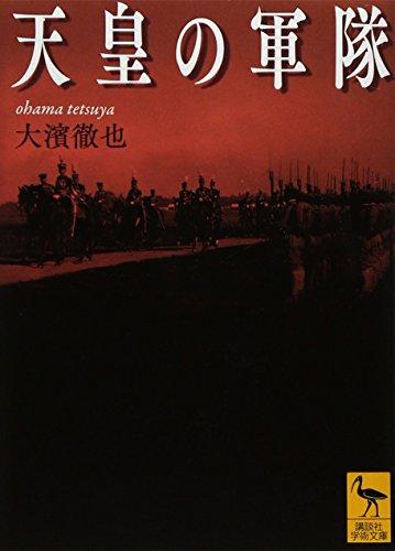 天皇の軍隊 (講談社学術文庫)