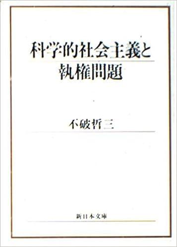 科学的社会主義と執権問題 (新日...