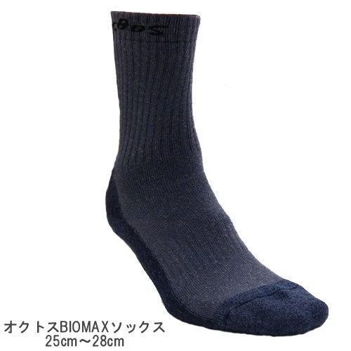 掃除品バドミントンoxtos(オクトス)BIOMAX 登山用ソックス【2足セット】