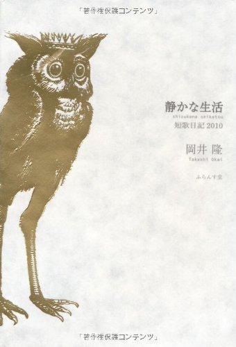 静かな生活―短歌日記2010