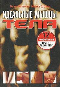 Read Online Ideal body muscles / Idealnye myshtsy tela ebook