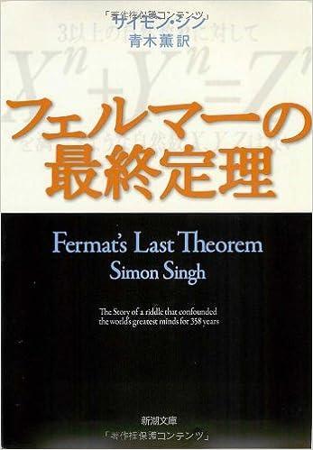 フェルマーの最終定理 (新潮文庫...