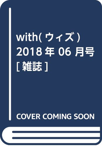 with(ウィズ) 2018年 06 月号 [雑誌]