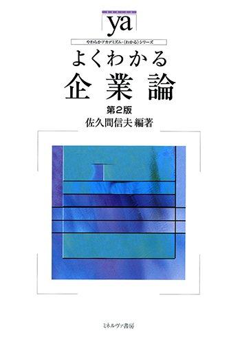 よくわかる企業論 第2版 / 佐久間信夫