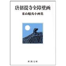 Toshodaiji all wall paintings (Mass Market Paperback - Kaii Higashiyama small art book) (1984) ISBN: 4101232067 [Japanese Import]