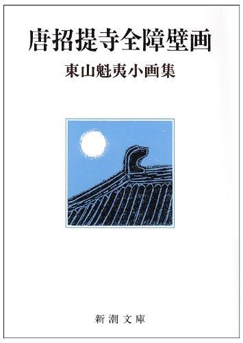 唐招提寺全障壁画 (新潮文庫―東山魁夷小画集)