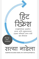 Hit Refresh (Marathi) (Marathi Edition) Kindle Edition
