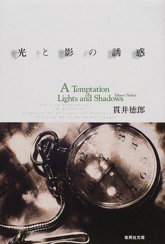 光と影の誘惑 (集英社文庫)